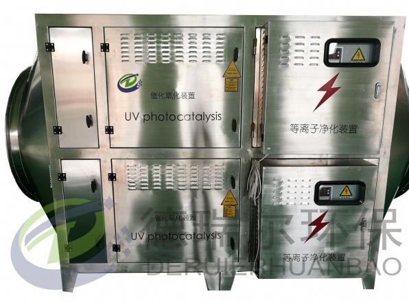 UV光催化+低温等离子净化设备